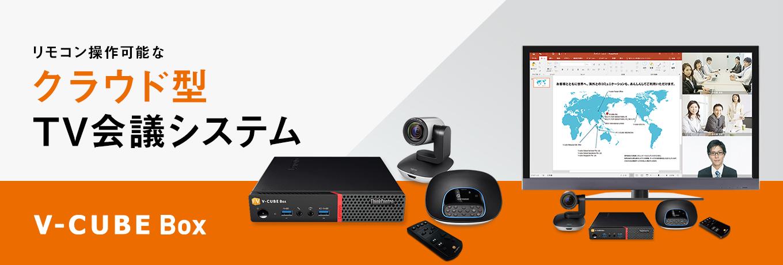 リモコン操作可能なクラウド型TV会議システム V-CUBE Box